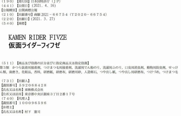 仮面ライダーフィフゼ