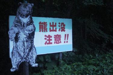 熊駆除はかわいそう?猟友会のハンターに避難の声?【動画】