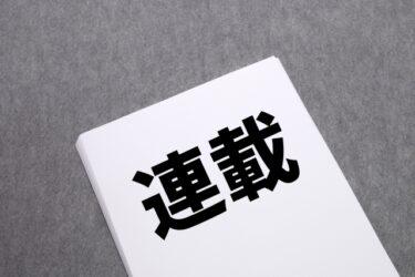 よこたしぎ(横田詞輝)のプロフィール,本名,経歴!毎日新聞の風刺漫画が炎上?