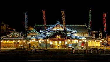 大江戸温泉物語が9月5日閉館!理由は東京都との借地契約期限か豊洲「千客万来」万葉の湯?